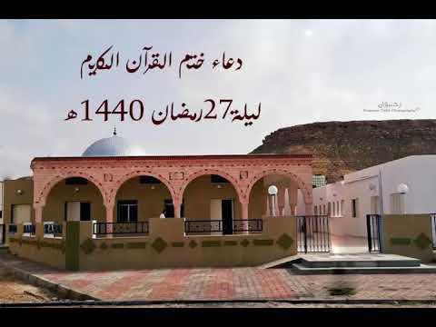دعاء ختم القرآن ليلة 27 رمضان 1440ه | 2019م بمسجد حي السواني قصر المرابطين
