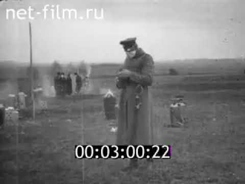 ТРЕНИРОВКА ГАЗОВОЙ АТАКИ РУССКОЙ ИМПЕРАТОРСКОЙ АРМИЕЙ 1915 ГОД