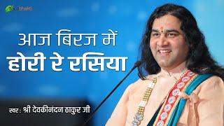 Aaj Viraj Me Hori Re Rasiya ,Bhajan By  Devkinandan Ji Maharaj