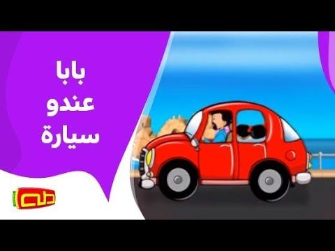 بابا عندو سيارة | اناشيد للأطفال