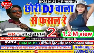 छोरी dj वाला से फसल रे Chori DJ Bala Se fasal Re singer gyanu Yadav #maithili_hit_dj_song_2019 DjBKM