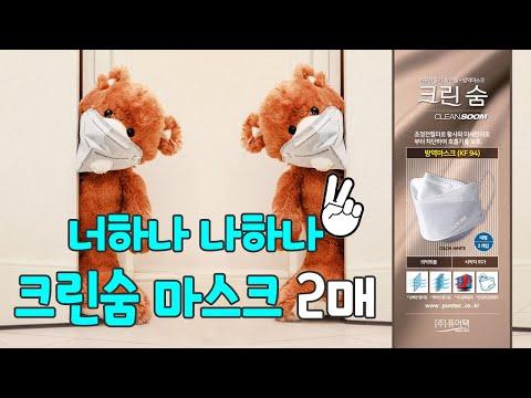 크린숨 KF94 미세먼지 방역마스크 2매 언박싱