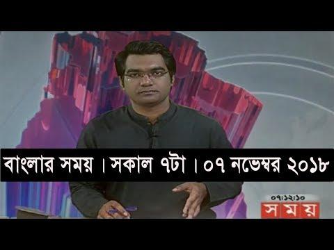 বাংলার সময় | সকাল ৭টা| ০৭ নভেম্বর ২০১৮ | Somoy tv bulletin 7am | Latest Bangladesh News