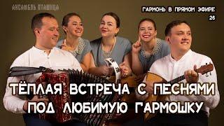"""Гармонь в прямом эфире (26) - ансамбль """"Пташица"""", ноябрьская встреча"""