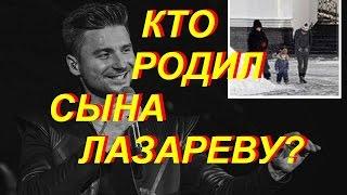 Шок! Сергей Лазарев 2,5 года скрывал сына!