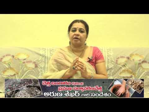SUBHAMTV - Smt Aruna Sekhar's message about waste management
