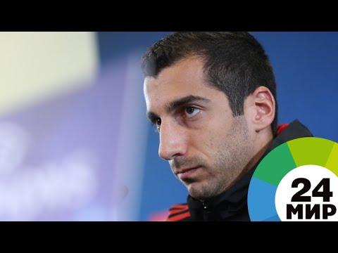 Мхитарян в восьмой раз оказался лучшим футболистом Армении - МИР 24