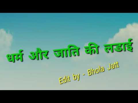 Dharam  VS  Jati  ke  Ladai  Mr Royal Jatt