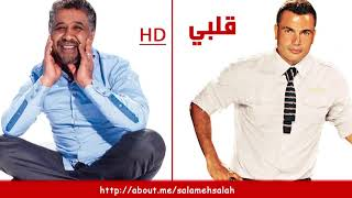 الشاب خالد وعمرو دياب   قلبي   HQ   الاصلية   Cheb Khaled & Amer Diab   Qalbe