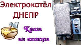 Електрокотел Дніпро - Каша з сокири