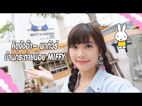 คิขุจังอ๊า~Ep3 : พาทัวร์บ้านกระต่ายน้อย Miffy | YuRi Ukuri - วันที่ 12 Dec 2017