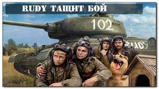 World of Tanks ~ Rudy тащит!