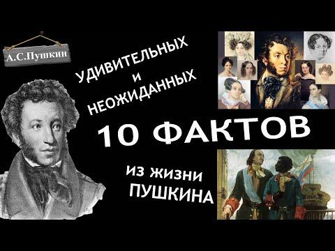10 интересных и удивительных фактов из жизни А.С.Пушкина |Некоторые шокирующие | Биография Пушкина