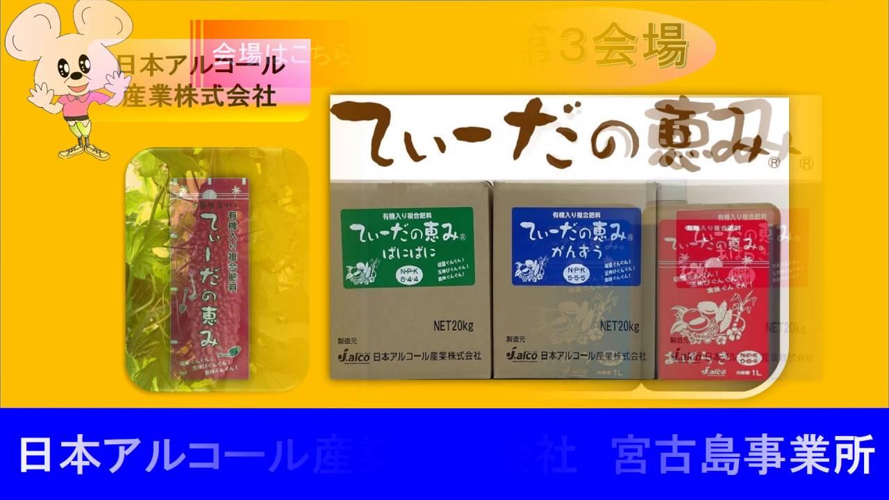 日本アルコール産業㈱ご案内 ㈱...