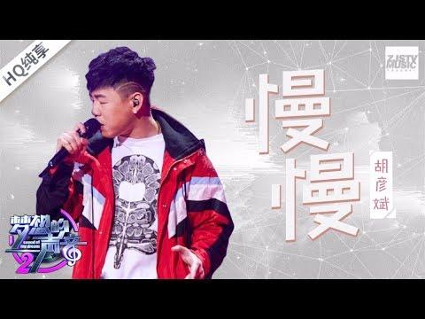 [ 纯享版 ] 胡彦斌《慢慢》《梦想的声音2》EP.2 20171103 /浙江卫视官方HD/