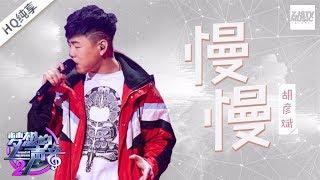 [ 纯享版 ] 胡彦斌《慢慢》《梦想的声音2》EP.2 20171103 /浙江卫视官方HD/ thumbnail