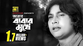 Amar Babar Mukhe | আমার বাবার মুখে | Zafor Iqbal & Prabir Mitra | Andrew Kishore | Noyoner Alo