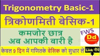 Trigonometry Basic -best way to learn trigonometry in Hindi by dd sir