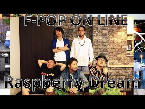 【Raspberry Dream】8月9日(日)F-POP ON LINE MUSIC FESTIVAL ※7月九州豪雨チャリティ※キャバーンビートYouTubeチャンネルから無料配信!