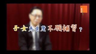 Publication Date: 2018-08-07 | Video Title: 子女為甚麼(不願補習篇)