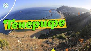 Тенерифе видео - отзыв. Tenerife reviews(Тенерифе (Tenerife) - самый крупный остров из Канарских островов. Мы отдыхали на Тенерифе в начале июня 2014 года,..., 2014-06-26T19:32:34.000Z)