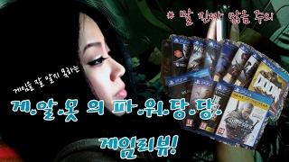 (게임하는 여자) 플스4 게임 추천&비추천!