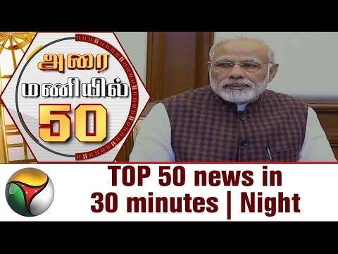 Top 50 News in 30 Minutes | Night | 12/08/2017 | Puthiya Tha