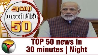 TOP 50 news in 30 minutes | Night 12-08-2017 Puthiya Thalaimurai TV News