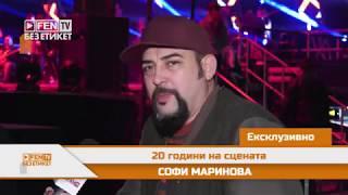 Ексклузивно - Софи Маринова 20 години на сцена - Втора част // Без етикет