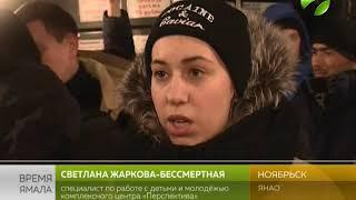 19 семей лишились крова. Последствия пожара в Ноябрьске