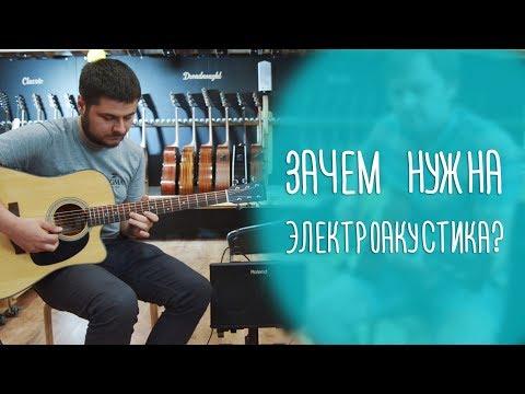 Зачем нужны электроакустические гитары? Www.gitaraclub.ru