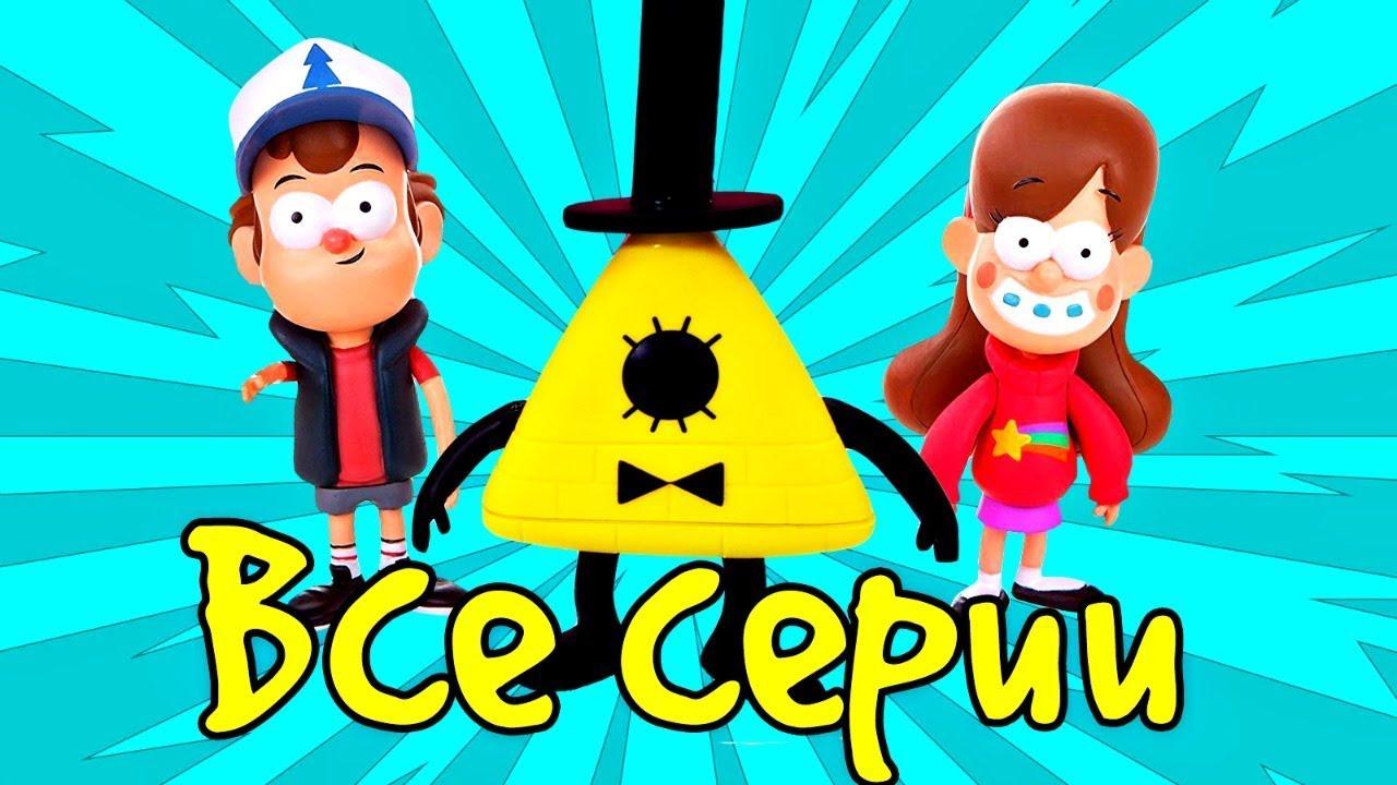 Гравити Фолз все серии. Видео для детей - YouTube