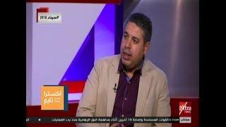 اكسترا تايم| أحمد جلال: كوبر استبعد عمرو جمال وضم عمر جابر لهذه الأسباب
