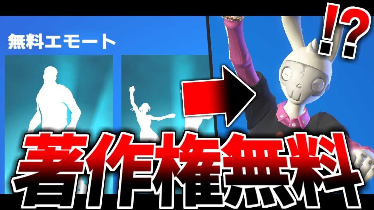 大人気著作権エモートが無料!!【フォートナイト/Fortnite】