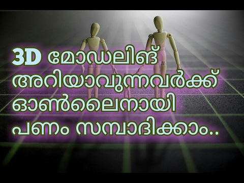 How to make money online from 3D modeling. Malayalam.!!