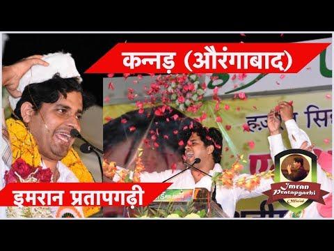 Imran Pratapgarhi In Kannad Aurangabad || Full Mushayra 2018 || HD || Imran Pratapgarhi Official