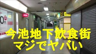 名古屋の今池地下飲食街・今池地下劇場がヤバすぎる!