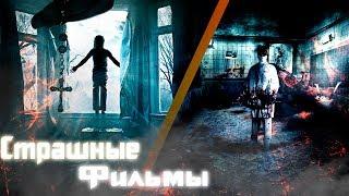 Топ 5 короткометражных фильмов ужасов | СТРАШНЫЕ ФИЛЬМЫ