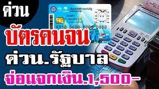 ด่วน #บัตรคนจน #บัตรสวัสดิการแห่งรัฐ #แจกเงิน รอบใหม่