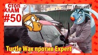 СтопХлам 050. Работает ли антидождь? (Turtle Wax vs Expert)