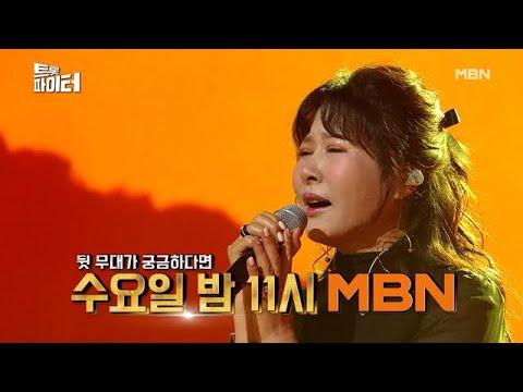 [선공개] 트롯여신 '송가인'의 大선배 등장?! 국악 트롯 1인자 '유지나' 역대급 무대! MBN 210310 방송