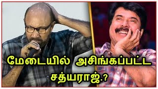 Actor Sathiyaraj get insulted on stage?