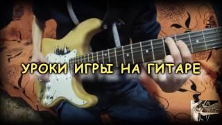 "Алексей Балабанов. ""Сплетни"". Уроки гитары белгород."