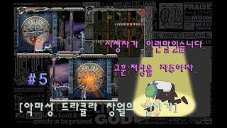 [최안경][ #5 ] [Castlevania: Dawn of Sorrow : 악마성 드라큘라 창월의 십자가] [NDS]
