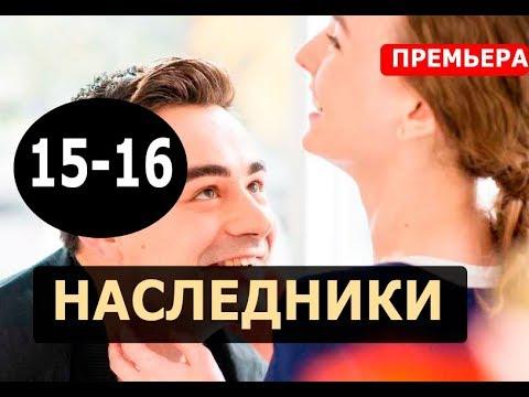 НАСЛЕДНИКИ 15,16СЕРИЯ (сериал