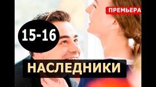 НАСЛЕДНИКИ 15,16СЕРИЯ (сериал 2019). Анонс и дата выхода