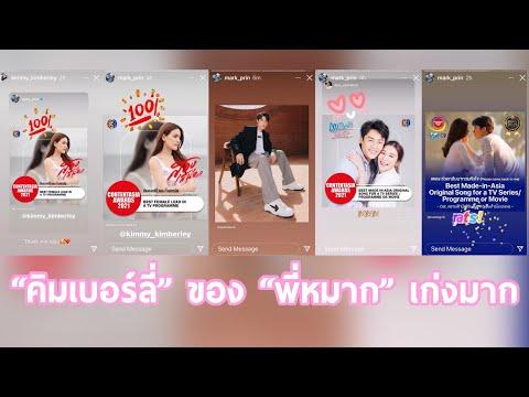 """""""คิม"""" คว้ารางวัลนำหญิง Content Asia """"หมาก"""" โพสต์ยินดีแฟนสาวเก่งมาก"""