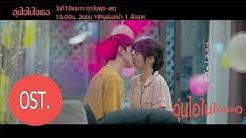 【OST.】อุ่นไอในใจเธอ|Put Your Head On My Shoulder|เพลงประกอบละคร