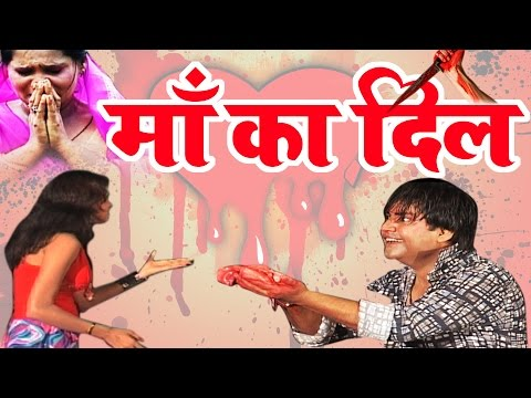 Maa Ka Dil || माँ का दिल || Complete Story ||  Most Emotional || Super Hit Bhajan # Ambey Bhakti