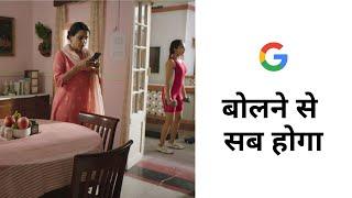 Google ke saath ab taiyaari mein koi kami nahi kyunki #BolneSeSabHoga